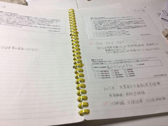 CFP不動産のノート