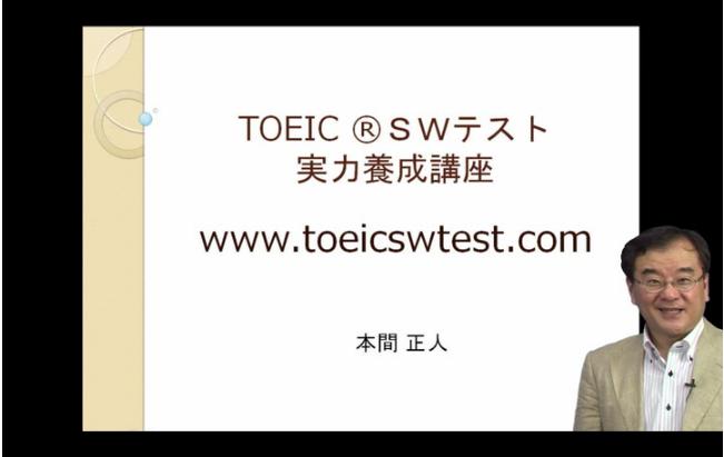 TOEIC SWテスト実力養成講座はこちらから。