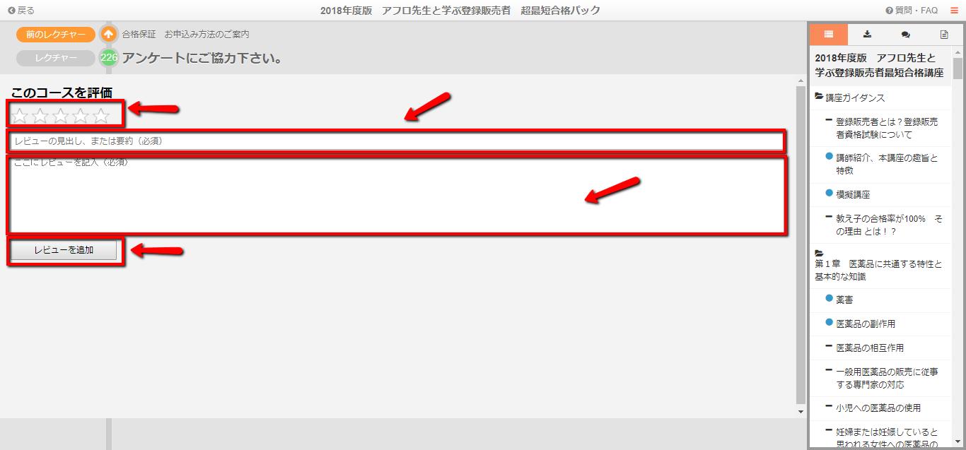 各項目に記入後レビューを追加をクリック<br /> (★マークは、該当する数をクリック下さい。)