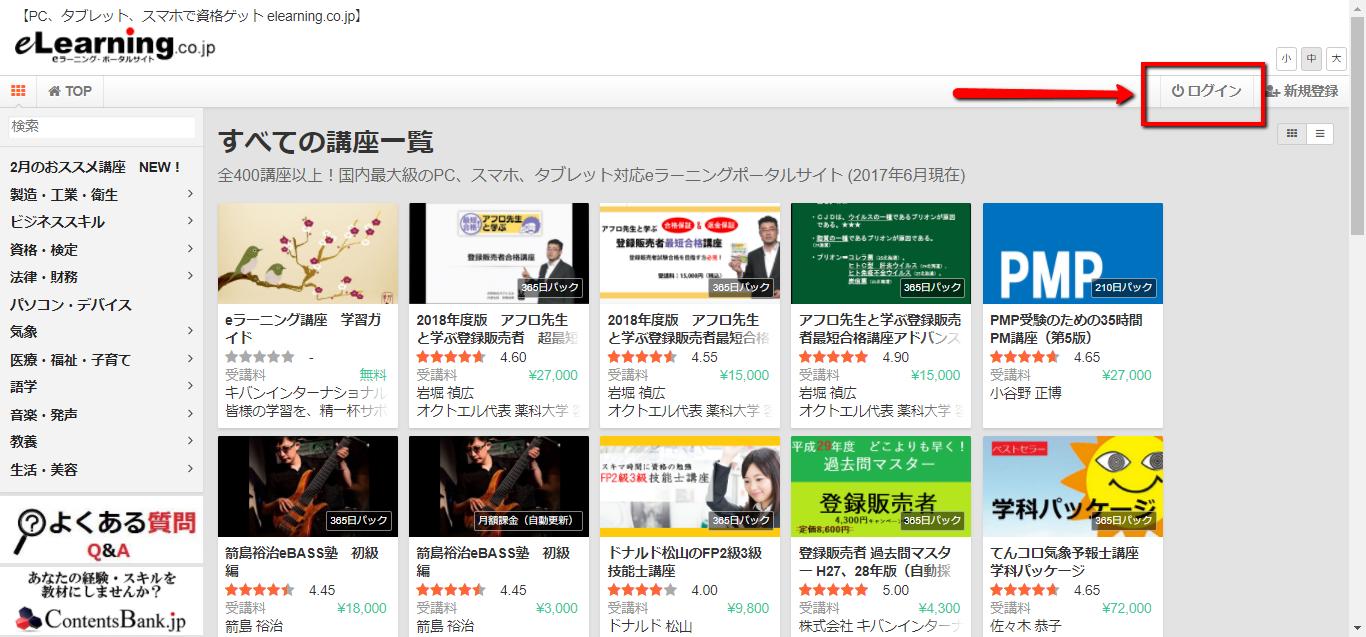 http://www.elearning.co.jp/ の右上のログインボタンをクリック